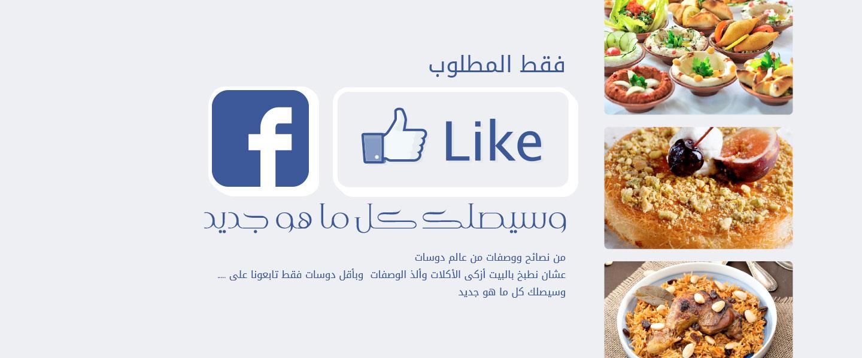 لزيارة صفحة دوسات على الفيسبوك... وقم بعمل اعجاب للصفحة ليصلك كل جديد