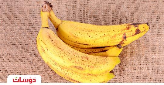 ما الفرق بين الموز المنقط وغير المنقط؟