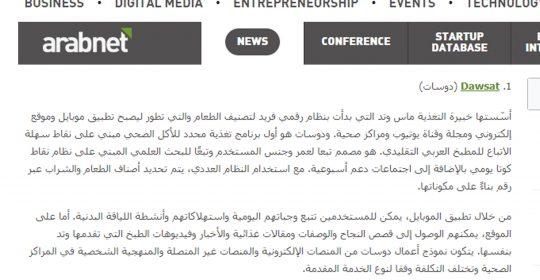 دوسات في المركز الأول من بين الشركات الناشئة في منطقة الشرق الأوسط وشمال أفريقيا